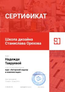 sertifikat_Tavrueva_AN